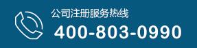 在线值班顾问:400-803-0990