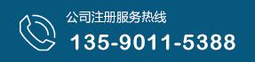 在线值班顾问:13510871288